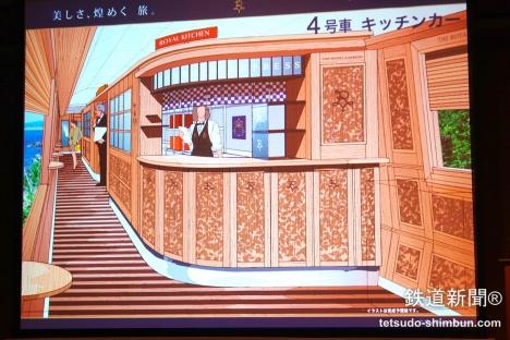 観光列車「THE ROYAL EXPRESS ザ ロイヤル エクスプレス」4号車キッチンカーイメージ