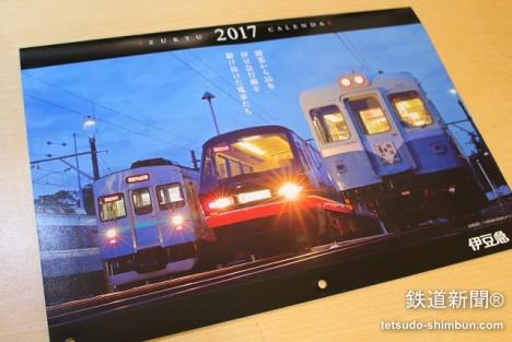 「伊豆急カレンダー2017」表紙