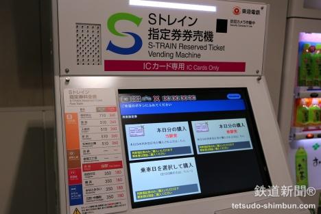 「S-TRAIN」ホーム券売機