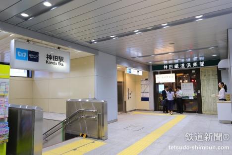 神田鉄道倶楽部
