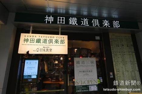 「神田鐵道倶楽部」エントランス
