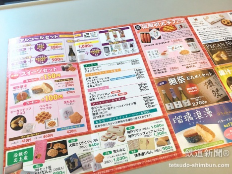 山陽新幹線の車内販売メニュー