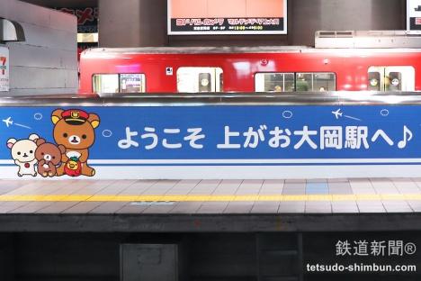 ようこそ上がお大岡駅へ
