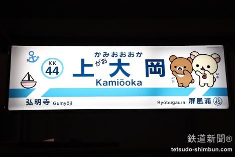 京急 リラックマ 上がお大岡駅