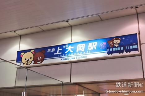 京急 リラックマ 上大岡駅