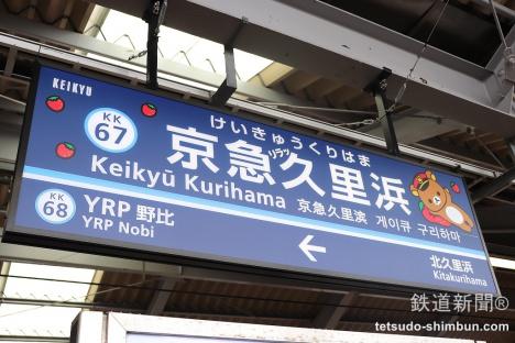 京急 リラックマ 京急リラッ久里浜駅
