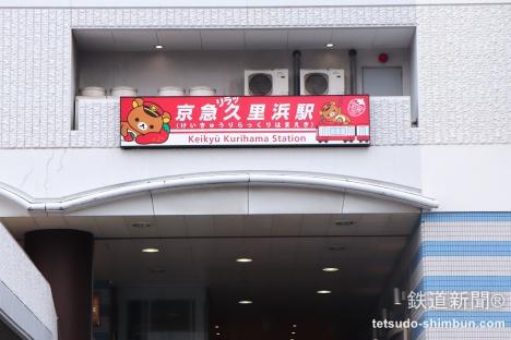 京急 リラックマ 京急久里浜駅
