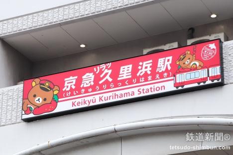 京急 リラックマ リラッ久里浜駅 2018年
