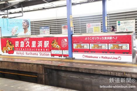 京急 リラックマ 京急リラッ久里浜駅 ホーム