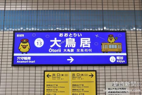 京急 リラックマ 大鳥居駅