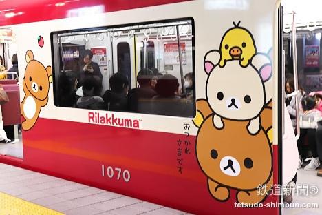 京急 リラックマ ラッピング電車