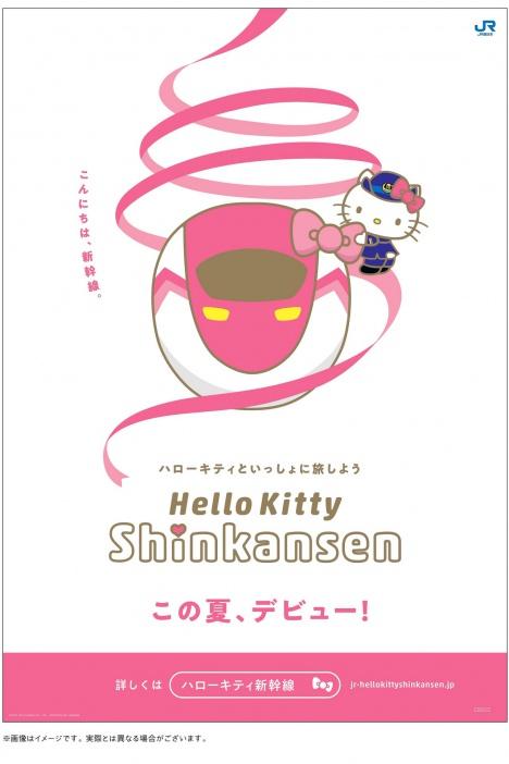 キティ新幹線 ポスターイメージ