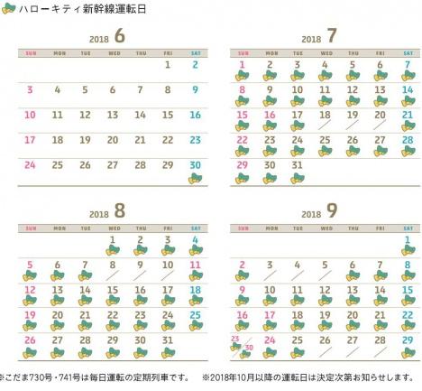 ハローキティ新幹線の運転日カレンダー