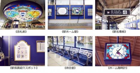 京王多摩センター駅の装飾(京王電鉄ニュースリリースより)