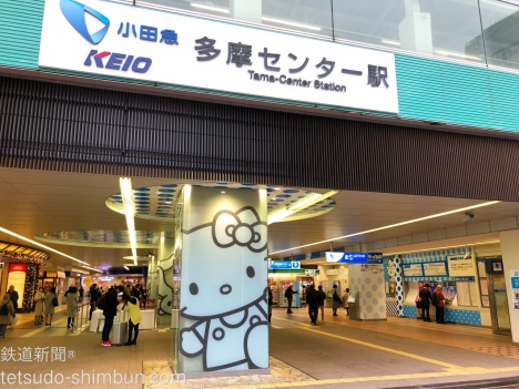 小田急 多摩センター駅 キティ