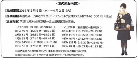 東海道新幹線「神泡セット」販売期間・実施列車