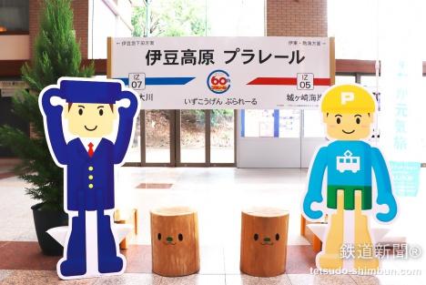 「伊豆高原 プラレール駅」看板やキャラクターと一緒に撮影できるスポット