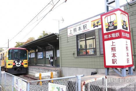 熊本電鉄上熊本駅
