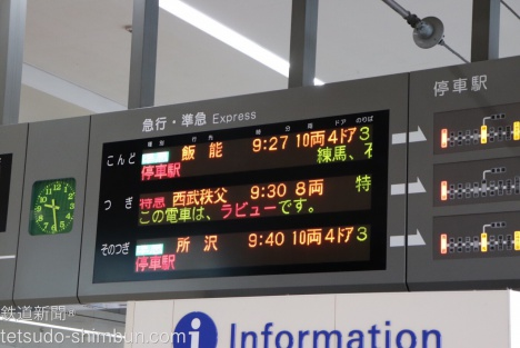 駅の案内表示にも「この電車はラビューです」の文字