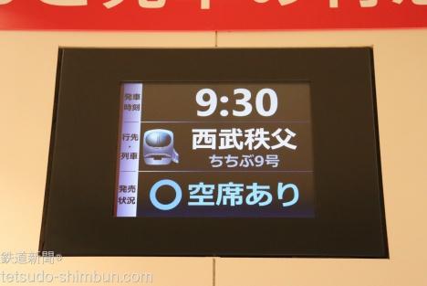駅の特急券券売機の画面にも、ラビュー車両の場合ラビューアイコンが出ます!