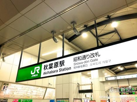 秋葉原駅の昭和通り口改札