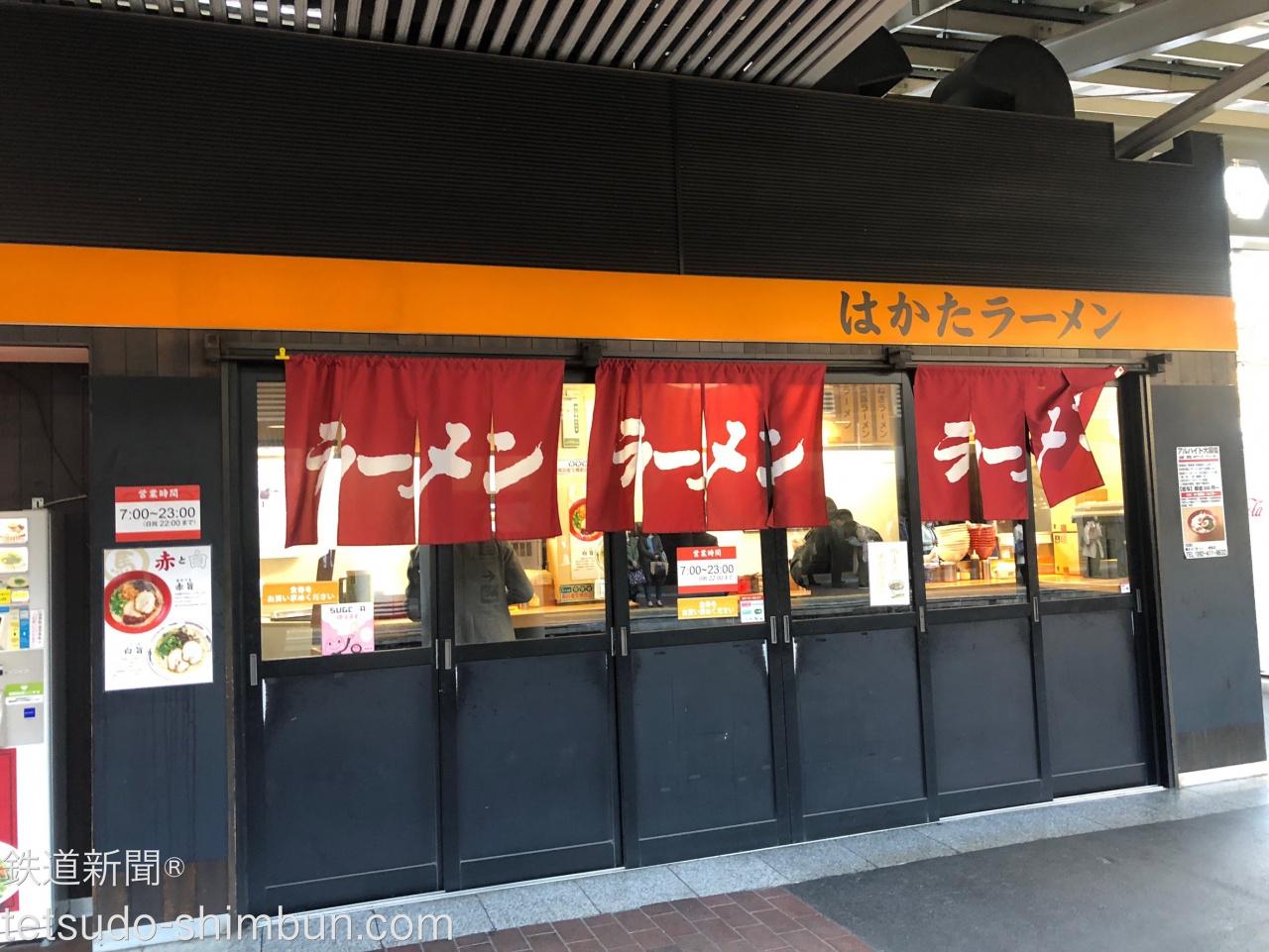 博多 駅 構内 ラーメン