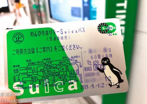 Suicaがフリーきっぷに!「のんびりホリデーSuicaパス」を買ってみた