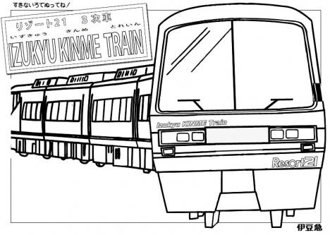 おうち鉄 鉄道会社公式の電車ぬりえまとめ ファミリー 鉄道新聞