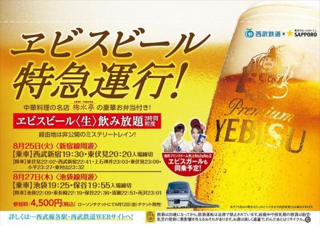 ヱビスビール特急