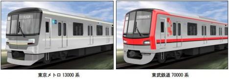 東京メトロ13000系 東武70000系