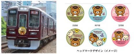 「夏の阪急電車 リラックマ号」