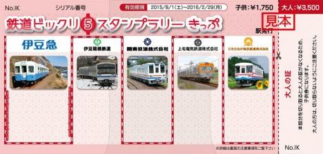 鉄道ビックリ5スタンプラリーきっぷ