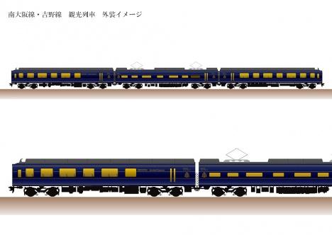 近鉄南大阪線・吉野線 観光列車 外観