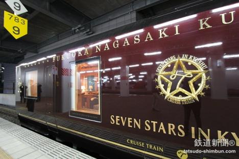 肥薩肥薩おれんじ鉄道 ななつ星in九州
