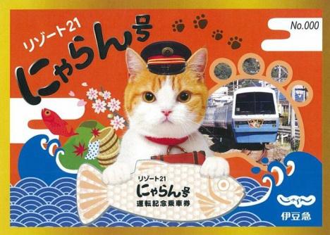 「リゾート21 にゃらん号」運転記念乗車券