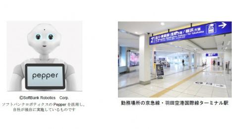 「Pepper」が京急・羽田空港国際線ターミナル駅の駅係員に
