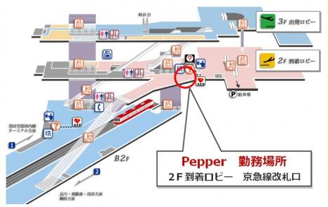 京急 羽田空港国際線ターミナル駅 Pepper ペッパー 勤務場所