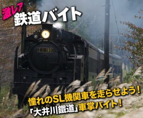 大井川鐵道 SL車掌 バイト