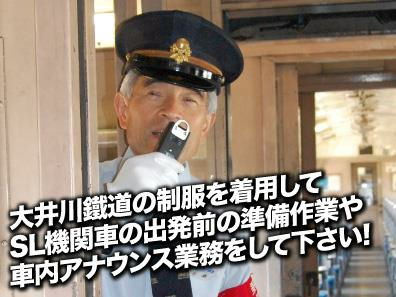 大井川鐵道 SL 車掌 アルバイト