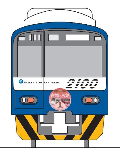 京急電鉄、台鉄列車のデザインを施したラッピング列車
