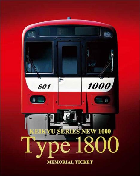 京急「新1000形1800番台」デビュー記念乗車券 特製台紙イメージ(三つ折り)