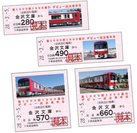 京急「新1000形1800番台」デビュー記念乗車券イメージ(4枚セット)