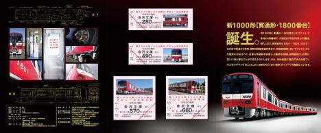 「新1000形1800番台」デビュー記念乗車券 台紙イメージ(中面)