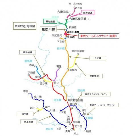 東武ワールドスクウェア駅の位置(東武鉄道ニュースリリースより)