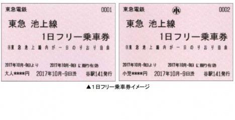 「池上線フリー乗車デー」実施へ(東急電鉄ニュースリリースより)