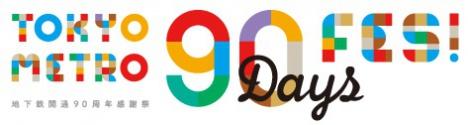 「TOKYO METRO 90 Days FES!」ロゴ