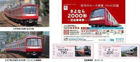 京急電鉄「2000形」および記念乗車券イメージ(京急電鉄ニュースリリースより)