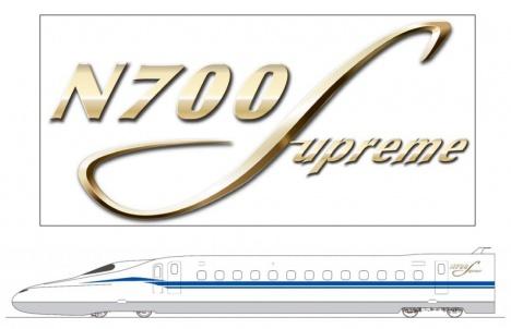 「N700S」シンボルマーク(JR東海ニュースリリースより)