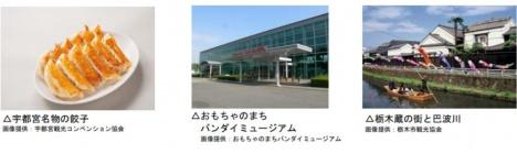 都市と自然、文化、歴史などの多くのコンテンツが点在する(東武鉄道ニュースリリースより)