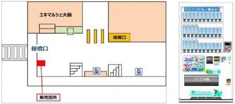 大阪駅「環ジュース」販売箇所
